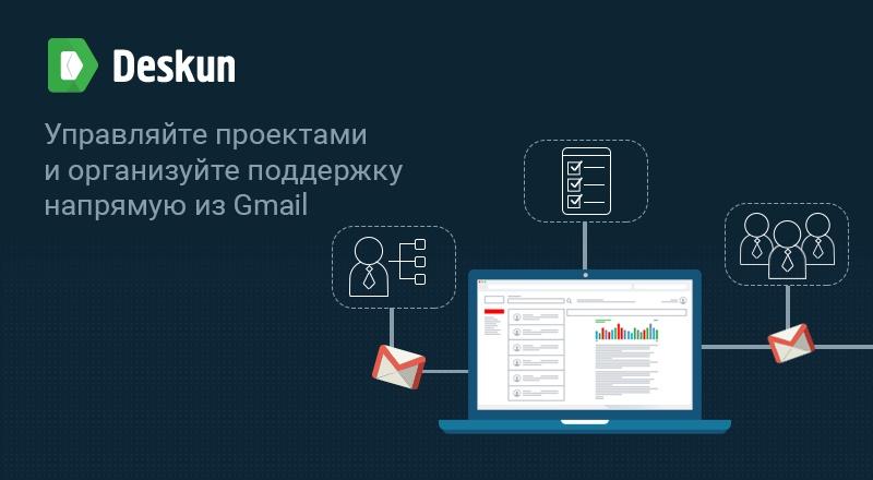 Обзор Deskun. Управление проектами из почты Gmail