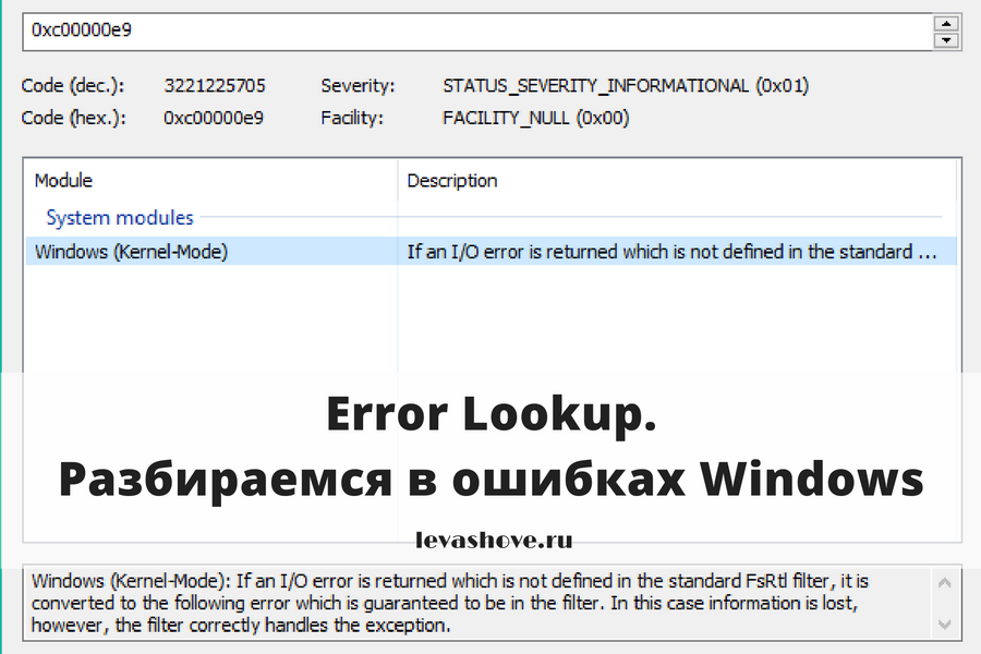 Error Lookup. Разбираемся в ошибках Windows