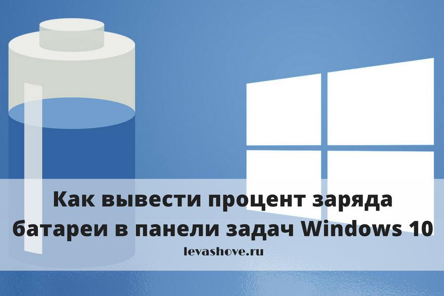 Как вывести процент заряда батареи в панели задач Windows 10
