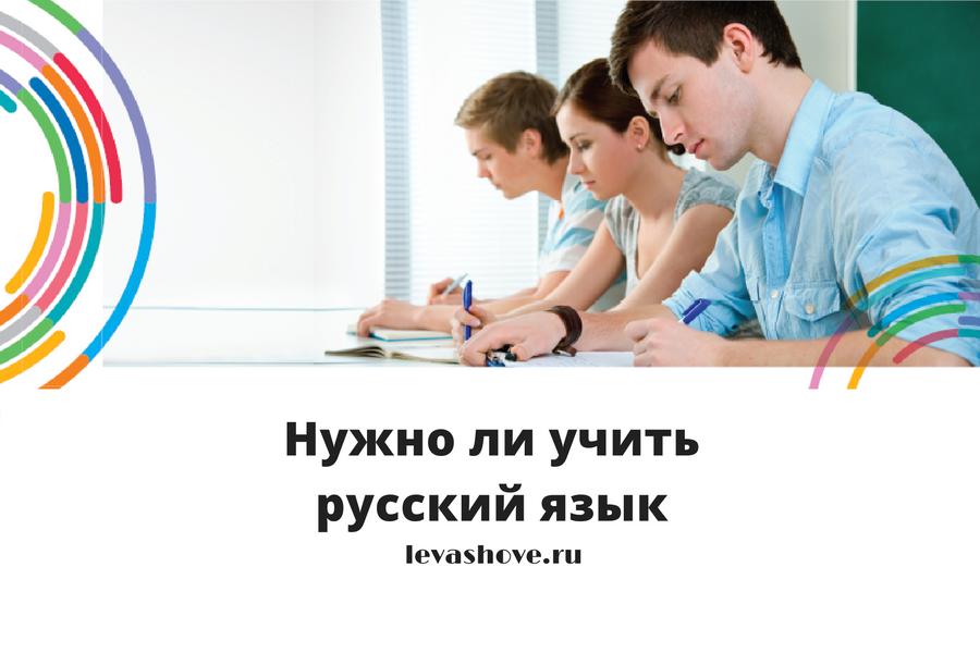 Нужно ли учить русский язык