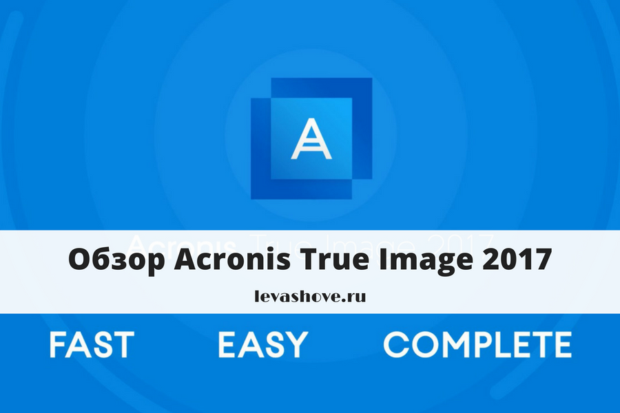 Обзор Acronis True Image 2017