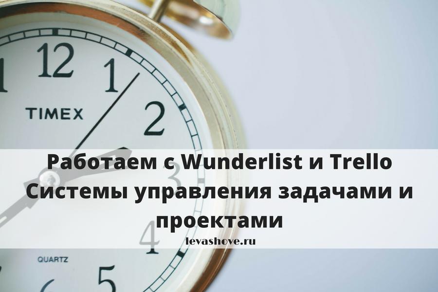 Работаем с Wunderlist и Trello. Системы управления задачами и проектами