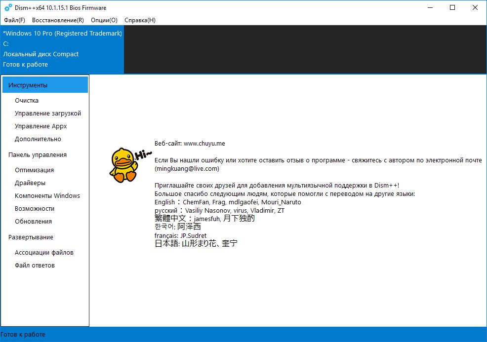 DISM++ — программа для настройки и очистки Windows 10
