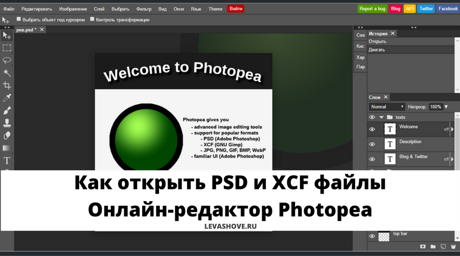 Как открыть PSD и XCF файлы. Онлайн-редактор Photopea