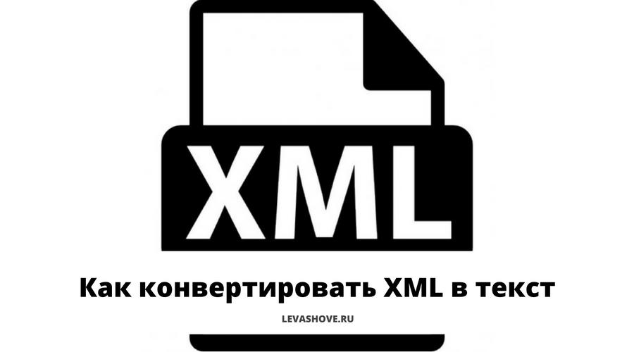 Как конвертировать XML в текст