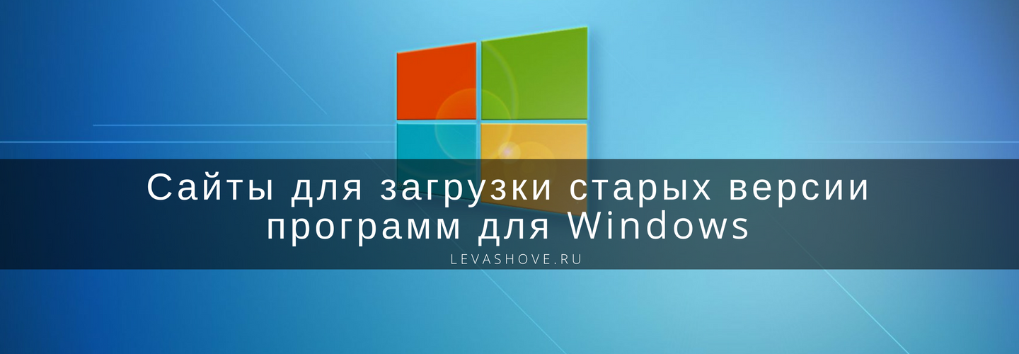 Сайты для загрузки старых версии программ для Windows