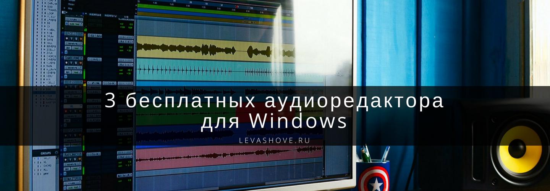 3 бесплатных аудиоредактора для Windows