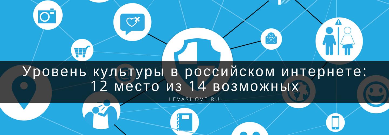Уровень культуры в российском интернете: 12 место из 14 возможных