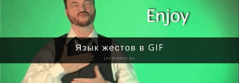 Язык жестов в GIF