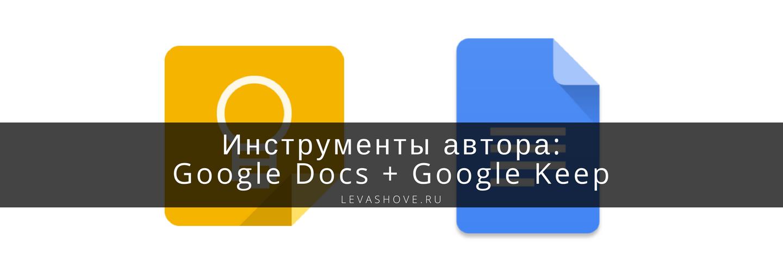 Инструменты автора: Google Docs + Google Keep