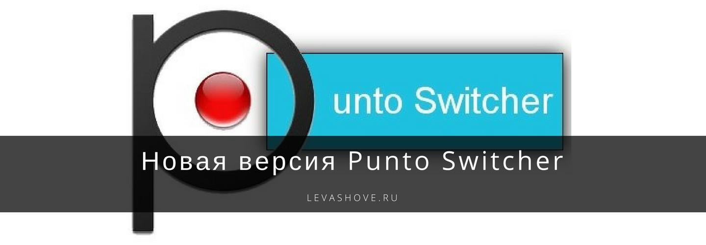 Новая версия Punto Switcher