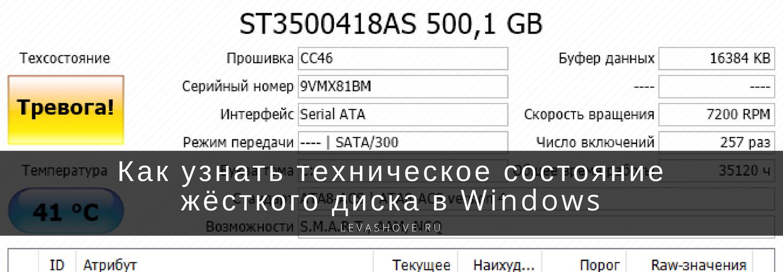 Как узнать техническое состояние жёсткого диска в Windows