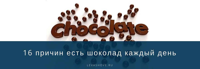 16 причин есть шоколад каждый день