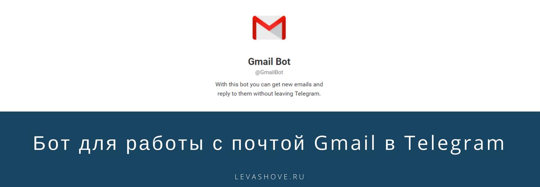 Бот для работы с почтой Gmail в Telegram