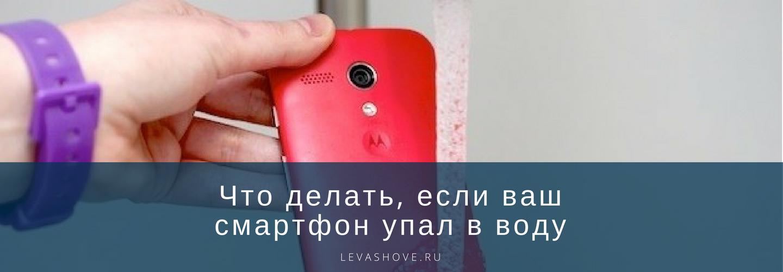 Что делать, если ваш смартфон упал в воду