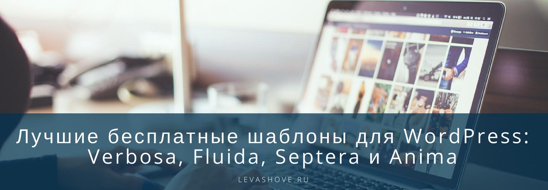 Лучшие бесплатные шаблоны для WordPress: Verbosa, Fluida, Septera и Anima