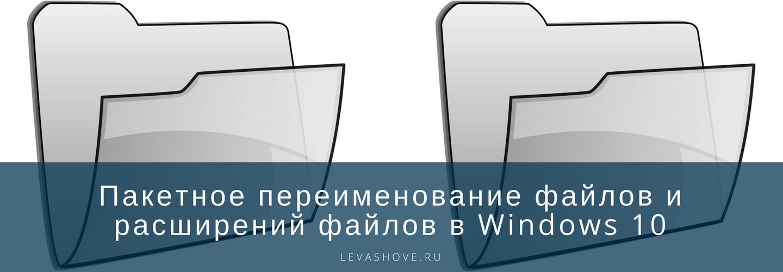 Пакетное переименование файлов и расширений файлов в Windows 10