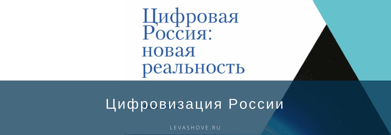Цифровизация России