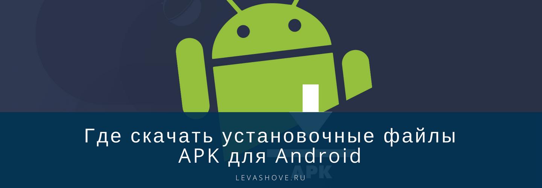Где скачать установочные файлы APK для Android