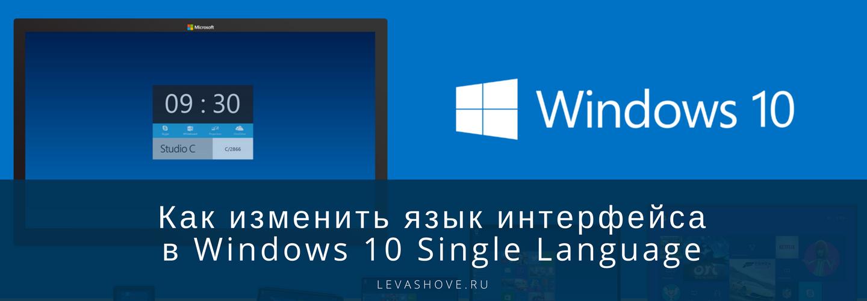 Как изменить язык интерфейса в Windows 10 Single Language