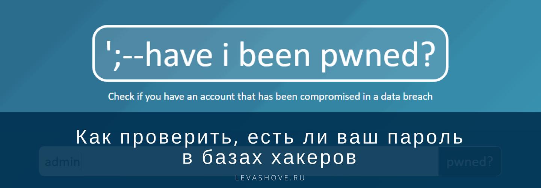 Как проверить, есть ли ваш пароль в базах хакеров