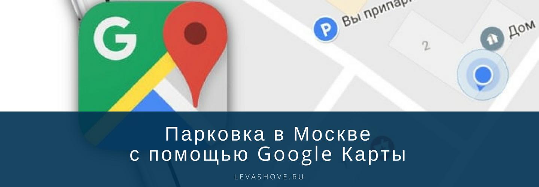 Парковка в Москве с помощью Google Карты