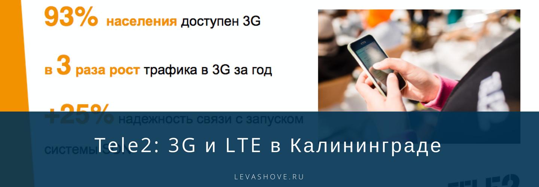 Tele2: 3G и LTE в Калининграде