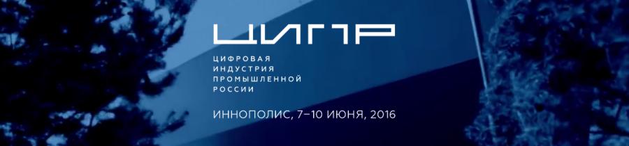 Социальная сеть для конференции ЦИПР 2016
