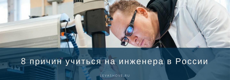 8 причин учиться на инженера в России
