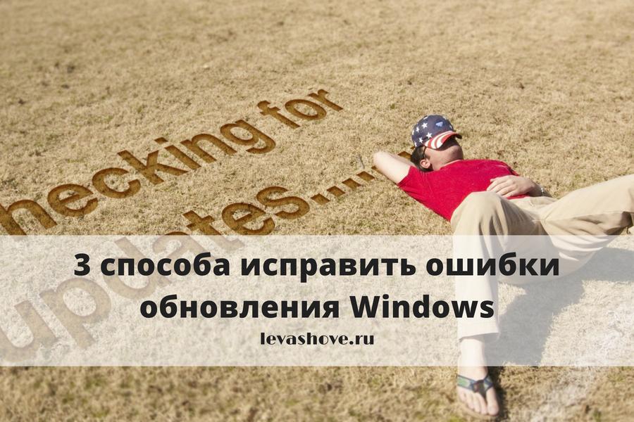 3 способа исправить ошибки обновления Windows