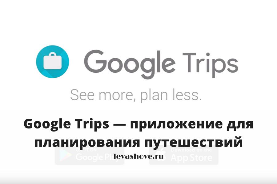 Google Trips — приложение для планирования путешествий