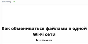 Как обмениваться файлами в одной Wi-Fi сети
