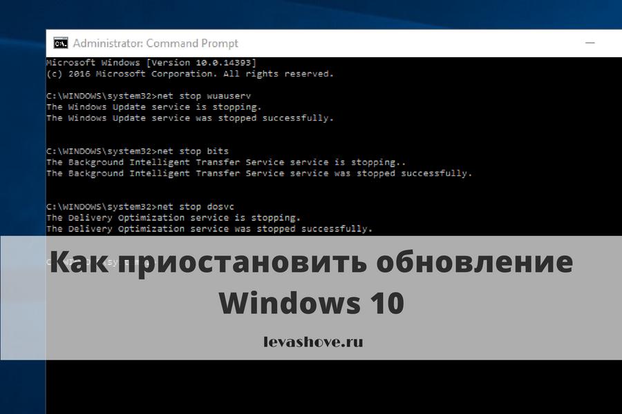 Как приостановить обновление Windows 10