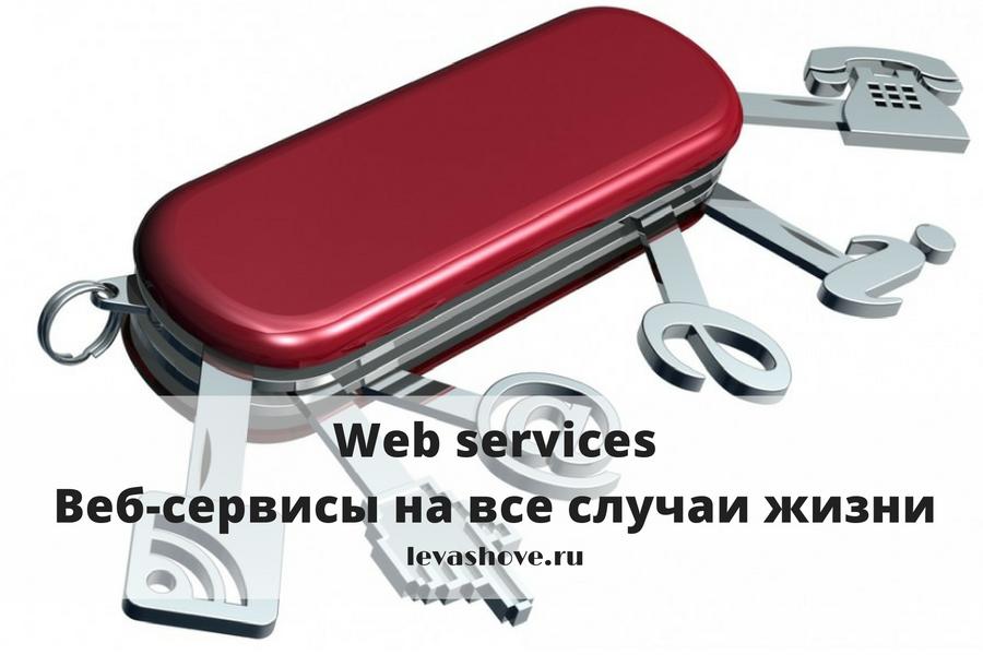 Веб-сервисы