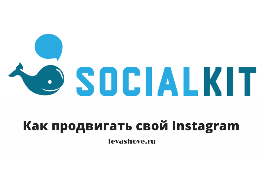 Как продвигать свой Instagram