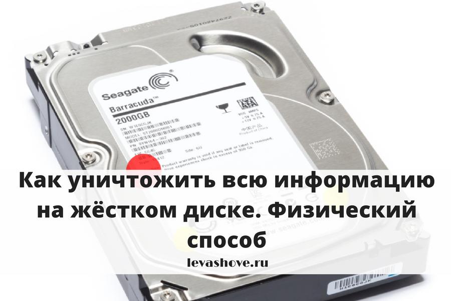 Как уничтожить всю информацию на жёстком диске. Физический способ