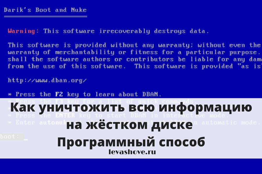 Как уничтожить всю информацию на жёстком диске. Программный способ