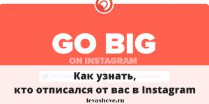 Как узнать, кто отписался от вас в Instagram
