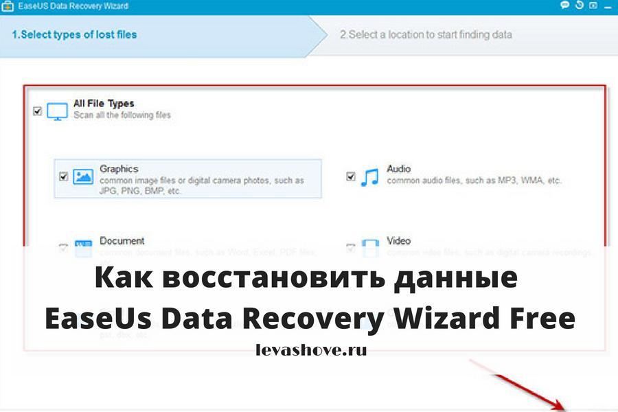 Как восстановить данные. EaseUs Data Recovery Wizard Free
