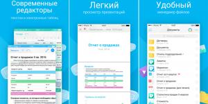 МойОфис на Android и iOS