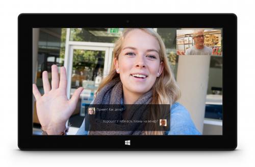 Как включить синхронный перевод русского языка в Skype
