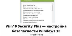 Win10 Security Plus — настройка безопасности Windows 10