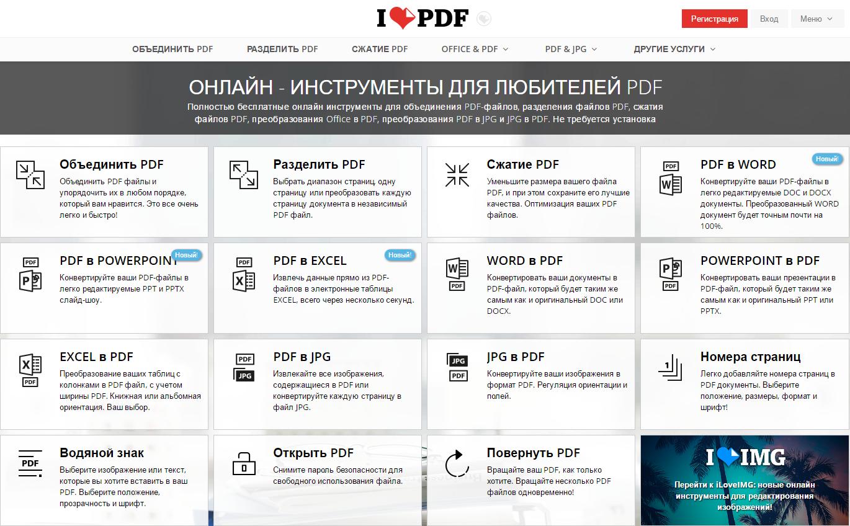 iLovePDF. Бесплатные инструменты для редактирования PDF