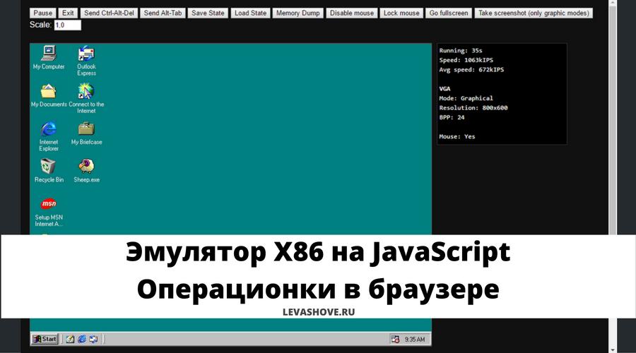 Эмулятор X86 на JavaScript. Операционки в браузере