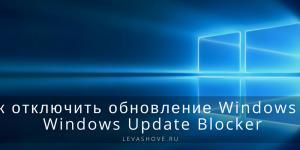 Как отключить обновление Windows 10. Windows Update Blocker