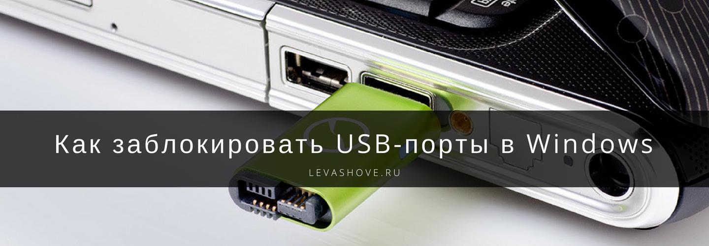 Как заблокировать USB-порты в Windows