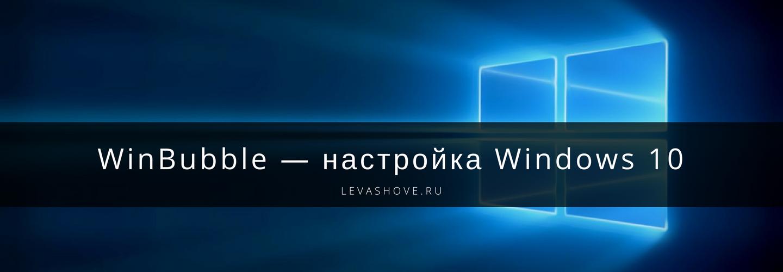 WinBubble — настройка Windows 10