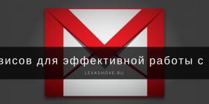 6 сервисов для эффективной работы с Gmail