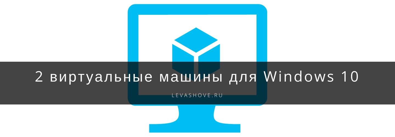 2 виртуальные машины для Windows 10