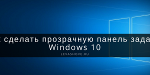 Как сделать прозрачную панель задач в Windows 10